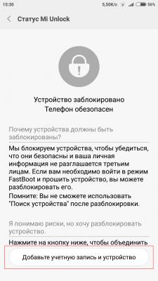 разблокировка Redmi Note 7