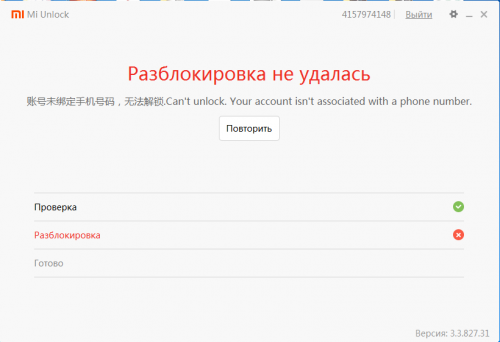 Разблокировка загрузчика на Xiaomi Redmi Note 7 Pro