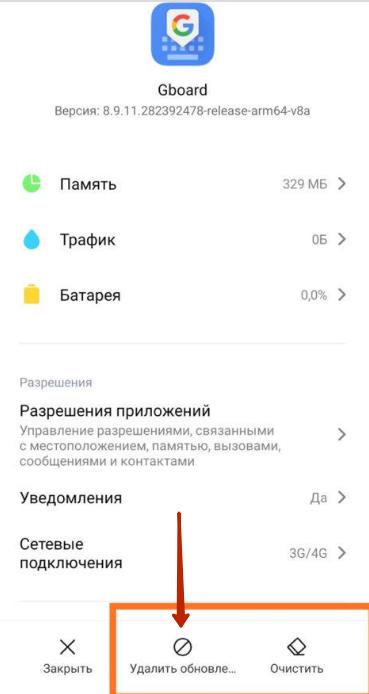 ошибка gboard на Xiaomi и Redmi