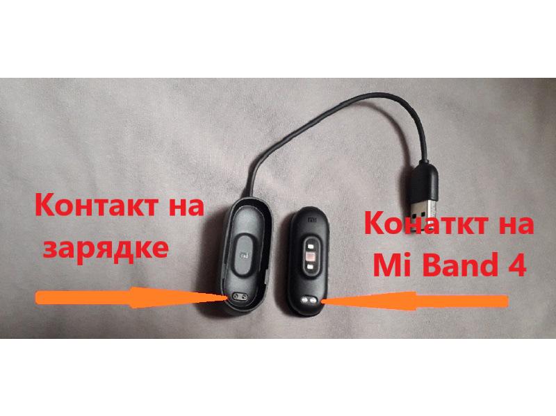 Как зарядить Xiaomi Mi Band 4