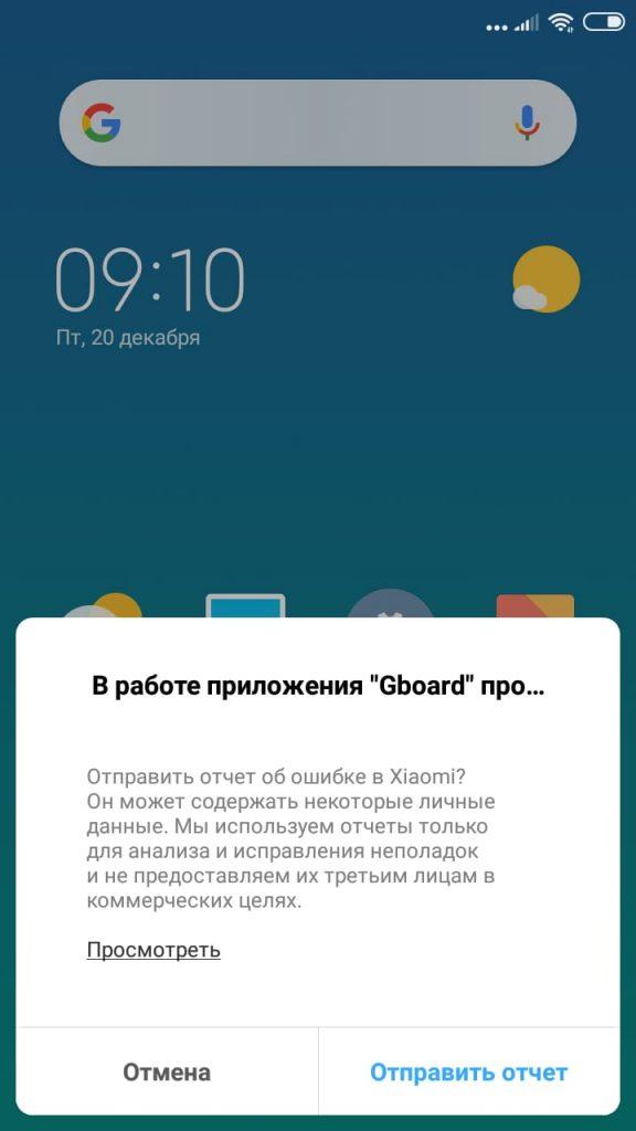 Решение проблемы: В приложении Gboard произошла ошибка
