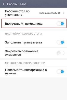 App Vault или Mi помощник в MIUI. Как отключить?