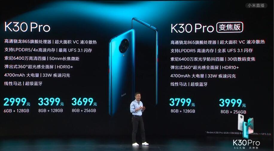 Цена  Redmi K30 Pro