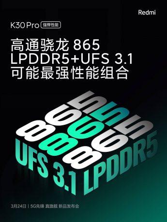 Redmi K30 Pro LPDDR5