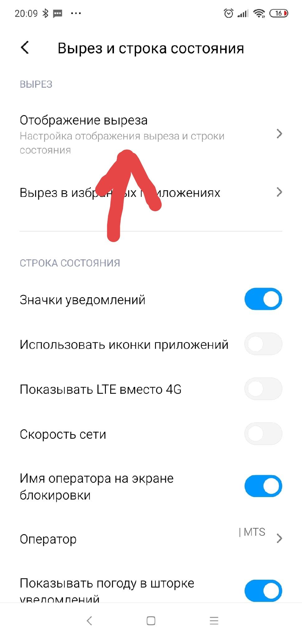 Удаление моноброви Xiaomi Redmi