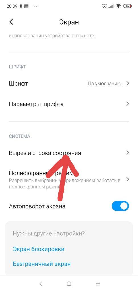 Как скрыть вырез на Xiaomi Redmi