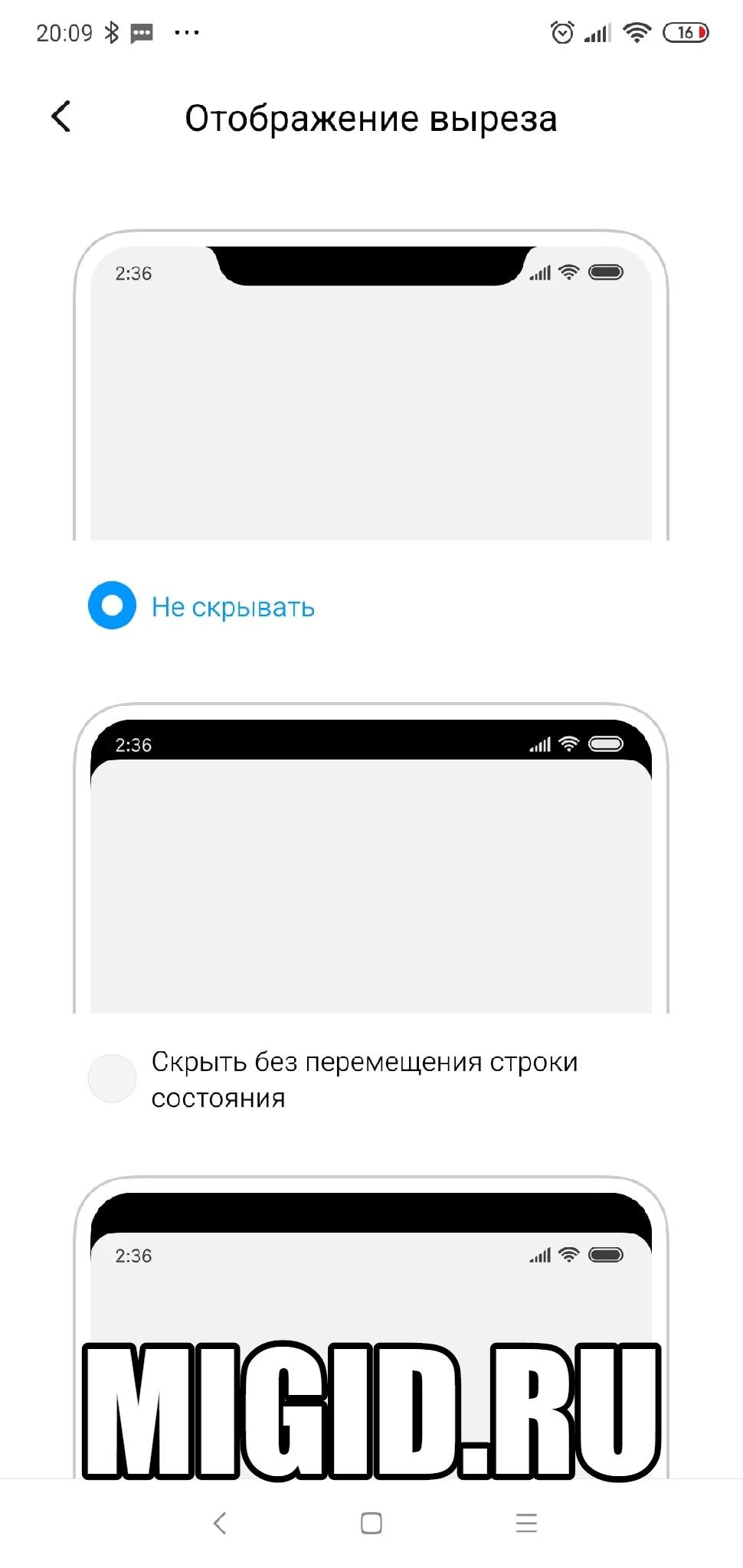 Как скрыть вырез на Xiaomi и Redmi
