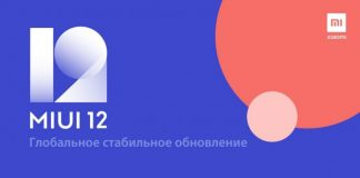 MIUI 12 для Mi 9T Pro