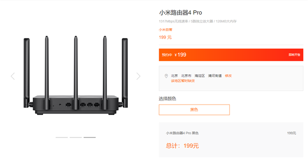 Цена Xiaomi Mi Router 4 Pro