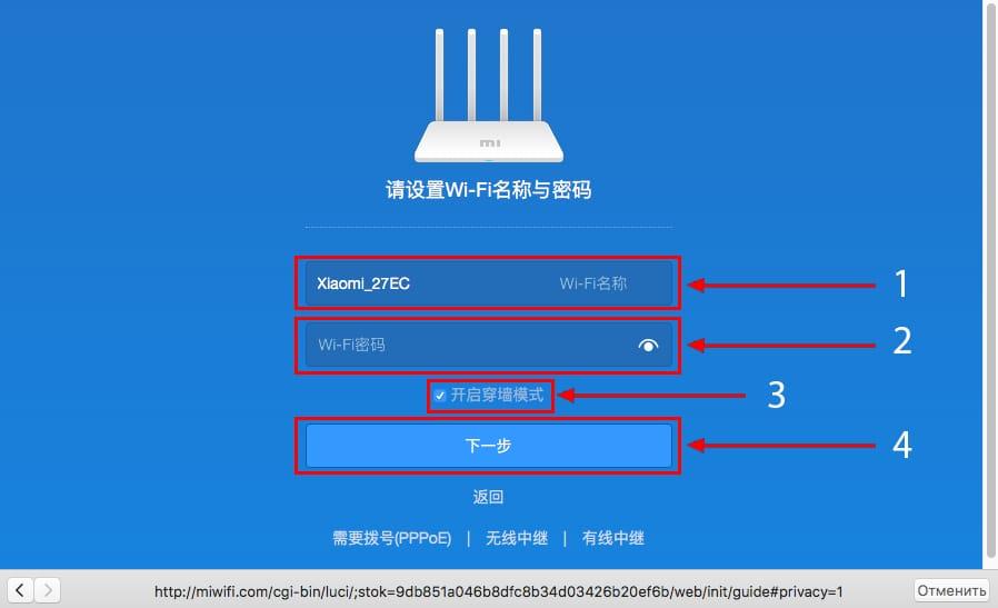 Настройка Xiaomi Mi Router 4 Pro